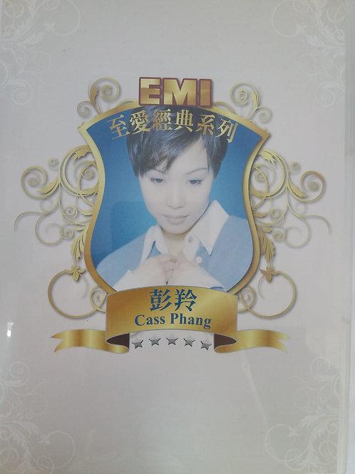 彭羚 - EMI 至愛經典系列 (2 CD/DSD)