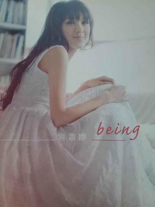 官恩娜 - Being