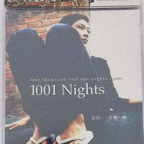 彭羚 - 一千零一晚(CD+VCD)