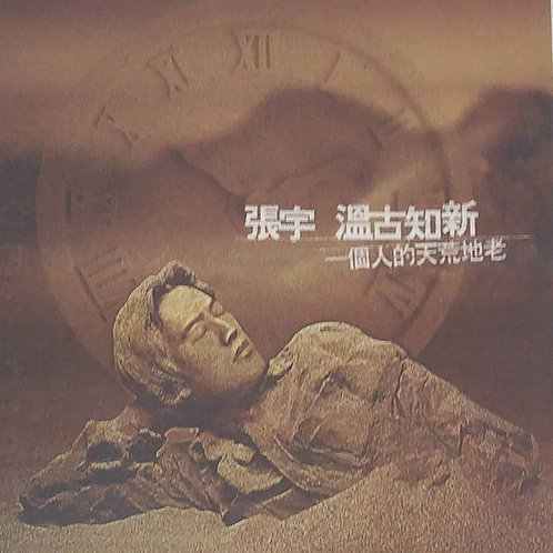 張宇 - 溫古知新 一個人的天荒地老