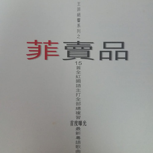 王菲 - 王菲絕響系列之菲賣品