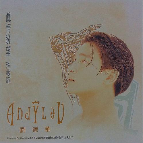 劉德華 - 真情盼望珍藏版