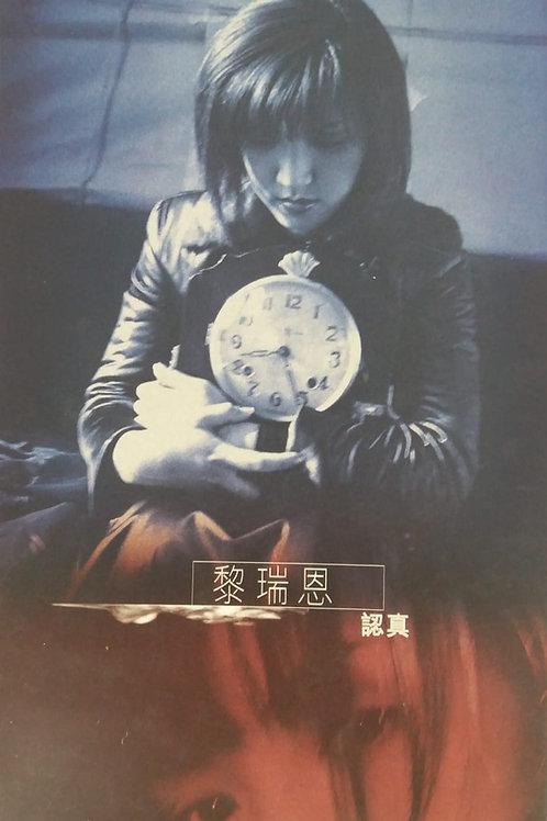 黎瑞恩 - 認真  (CD+VCD)