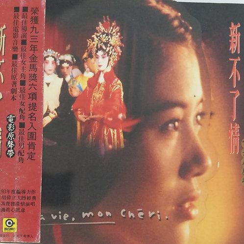 鮑比達 - 新不了情電影原聲帶 (1993)