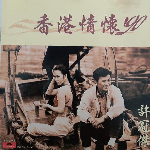 許冠傑 - 香港情懷 '90 (T113 01 銀)