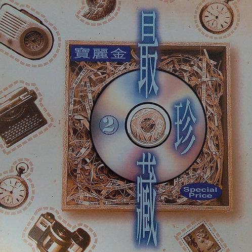寶麗金最珍藏 2 (2 CD)