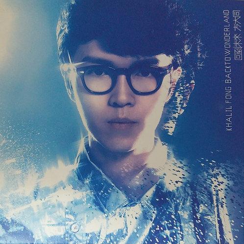 方大同 - 回到未來 Back To Wonderland (CD+DVD) Khalil Fong