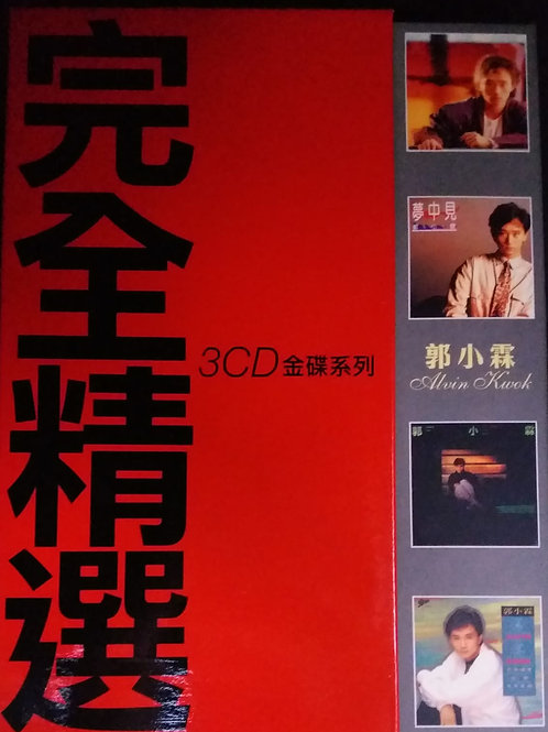 郭小霖 - 完全精選3CD金碟系列 (DSD)