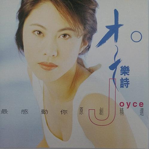 李樂詩 - 最感動你原創精選 (2 CD)