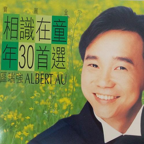 區瑞強 - 相識在童年30首選 (2 CD)
