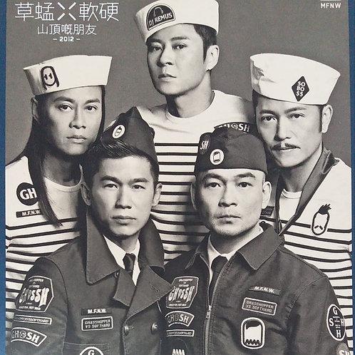 草蜢 X 軟硬 山頂嘅朋友 2012 (CD+DVD)