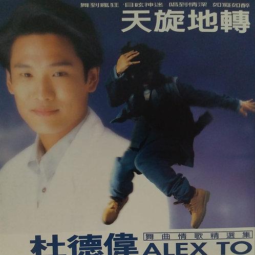 杜德偉 Alex To - 天旋地轉