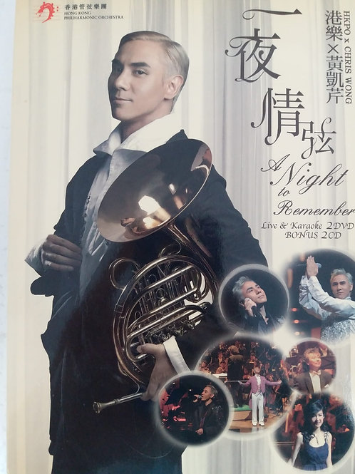 黄凱芹 - 港樂 x 黃凱芹 - 一夜情弦 (DSD/2 CD+2 DVD)