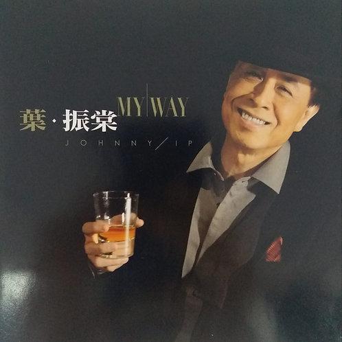 葉振棠 - My Way (2 AQCD)