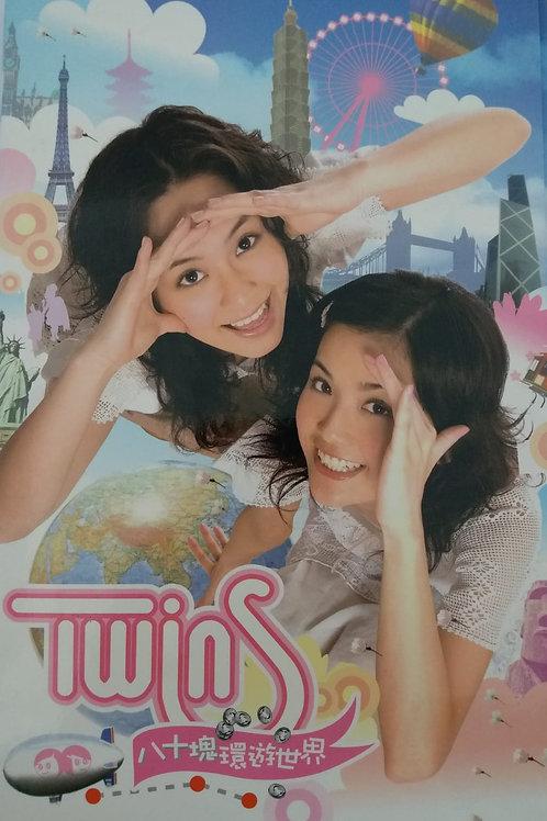 Twins - 八十塊環遊世界