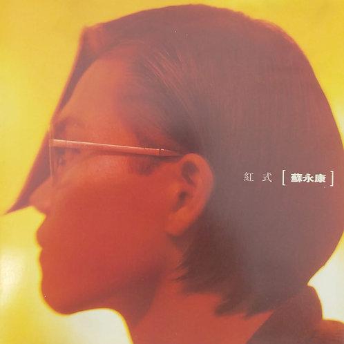 蘇永康 - 紅式
