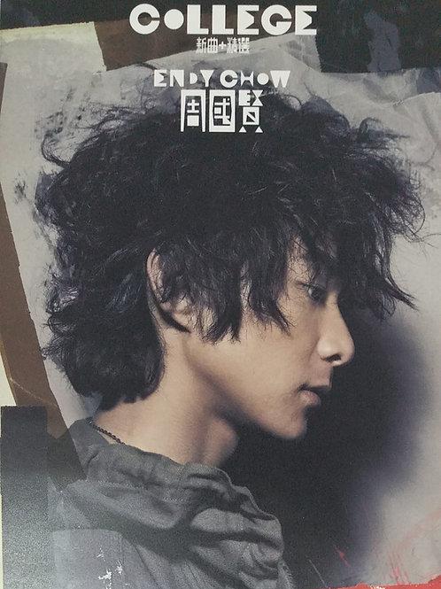 周國賢 - College新曲+精選 (CD+DVD)