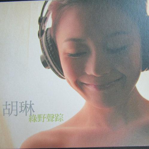 胡琳 - 綠野聲蹤 (CD + DVD)