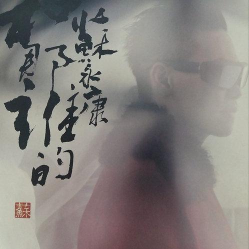 蘇永康 - 和那誰的 (CD + DVD)
