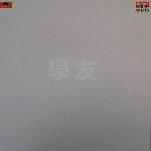 張學友 - 餓狼傳說 (首版紙盒裝)