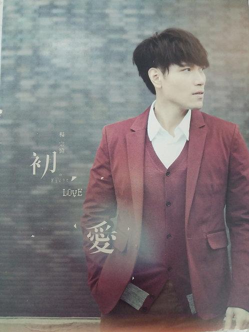 楊宗緯 - 初愛 (CD+DVD)