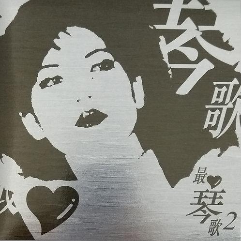 蔡琴 - 最琴歌2 (金碟)