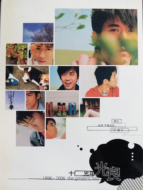 光良 - 十光年 1996-2006 the greatest hits (2 CD)