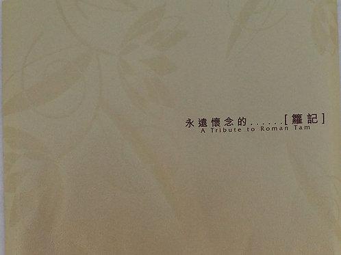 羅文 - 永遠懷念的…...[籮 記] A Tribute to Roman Tam (2 CD)