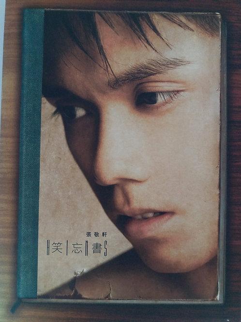 張敬軒 - 笑忘書 (CD+DVD) DSD