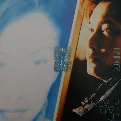 羅嘉良 - 對你我永不放棄 (CD+VCD)