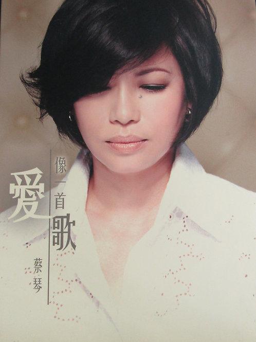 蔡琴 - 愛像一首歌 (CD+DVD)