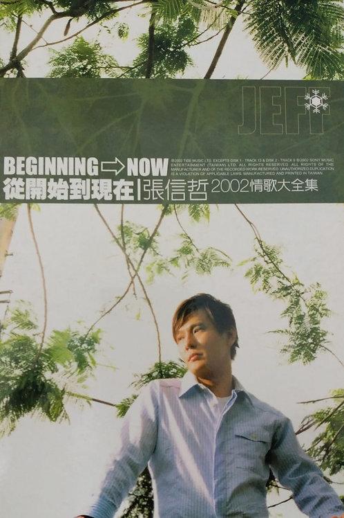 張信哲 - BEGINNING→NOW 從開始到現在張信哲2002情歌大全集
