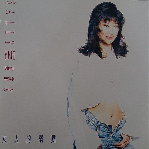 葉蒨文 - 女人的弱點