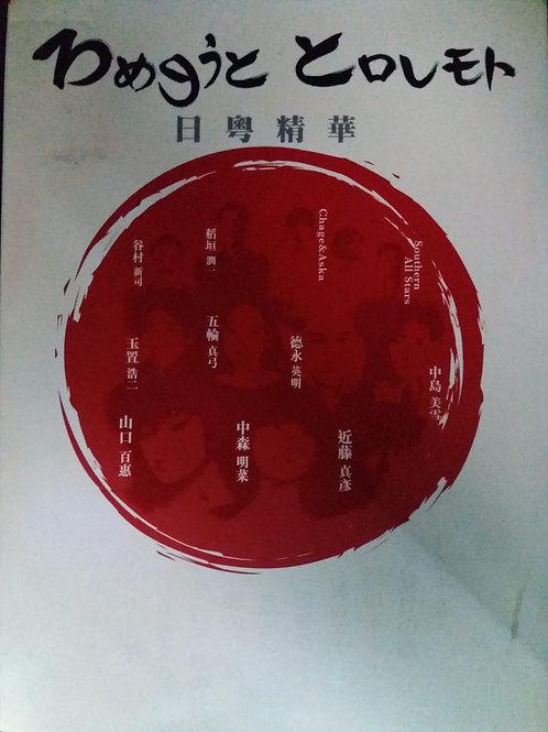 群星 : Magic Cover 日粵精華 (3 CD/DSD)