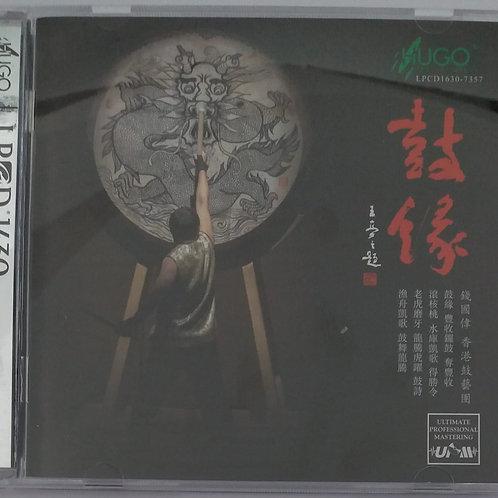 雨果 -  錢國偉 香港鼓藝團 鼓緣 LPCD 1630