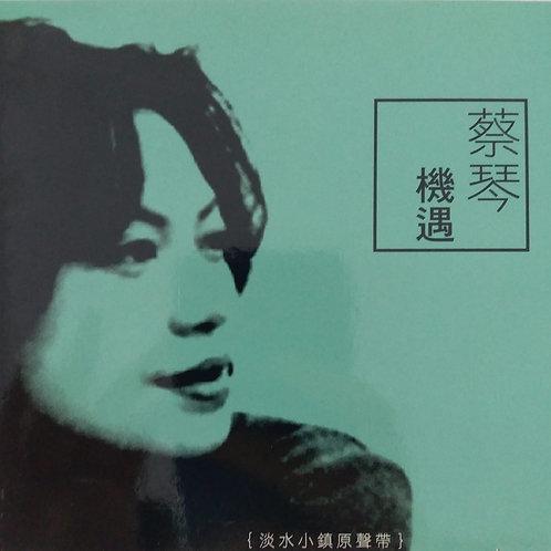 蔡琴 - 機遇【淡水小鎮原聲帶】