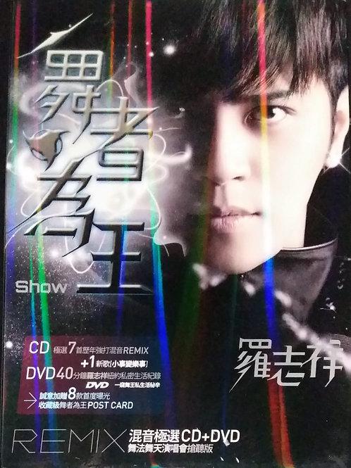 羅志祥 - 羅者為王 REMIX混音極選CD+DVD舞法舞天演唱會搶聽版