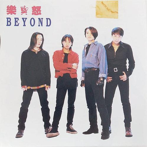 Beyond - 樂與怒