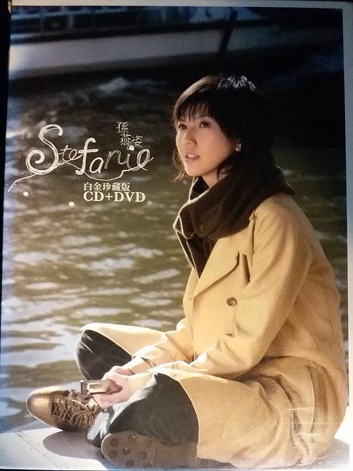 孫燕姿Stefanie 白金珍藏版 (CD+DVD)
