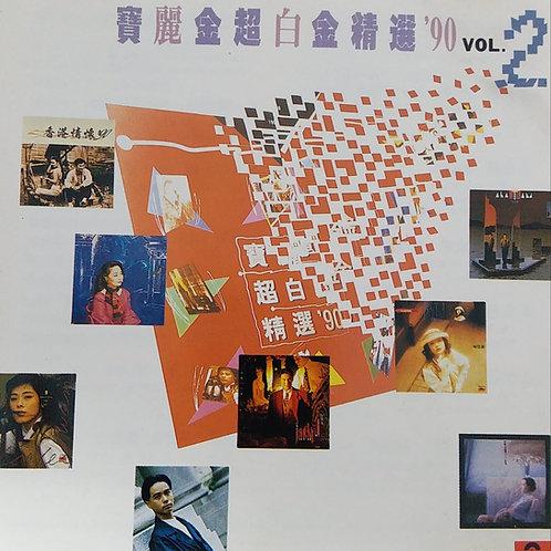 寶麗金超白金精選'90 Vol.2(T113 01)