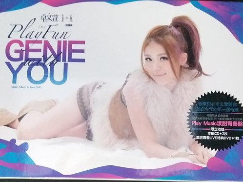 卓文萱 - Play n Fun 珍選集 (2 CD+DVD)