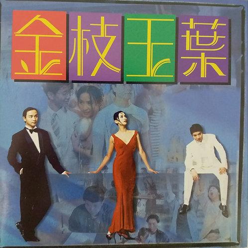 金枝玉葉 (Original Motion Picture Soundtrack)