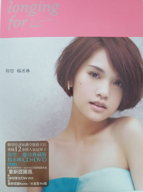 楊丞琳 - 仰望 (CD+DVD)