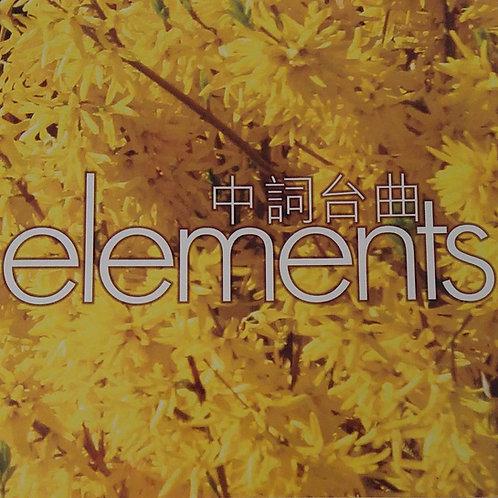 Elements - 中詞台曲