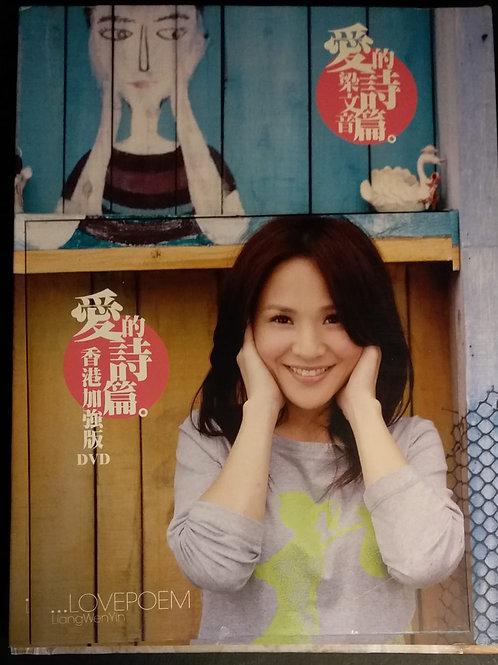 梁文音 愛的詩篇 香港加強版 (CD+2 DVD)