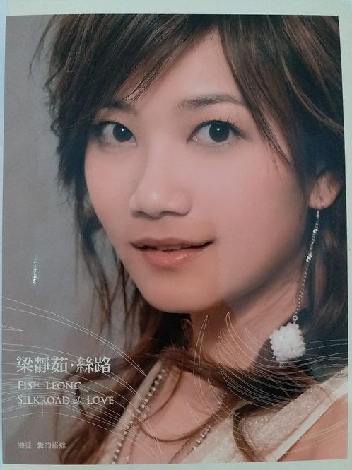 梁靜茹 - 絲路 (CD+DVD)