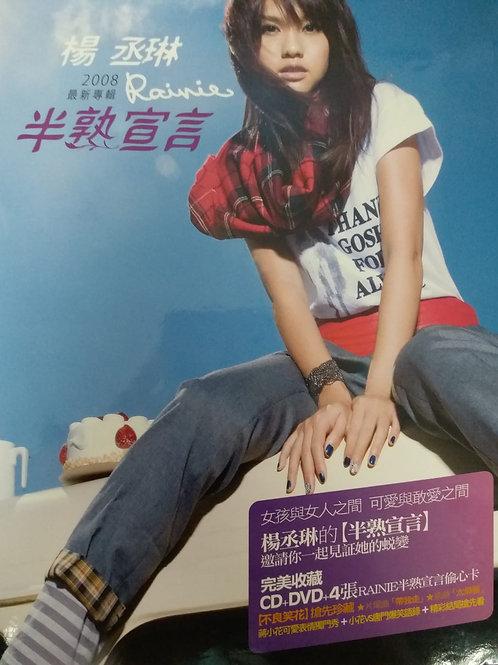 楊丞琳 - 半熟宣言 (CD+DVD)