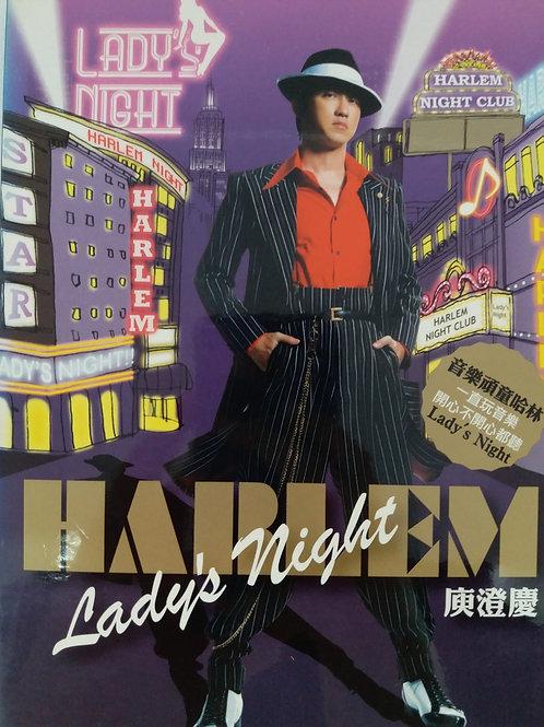 庾澄慶 - 哈林夜總會 Lady's Night