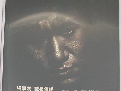 張學友 -餓狼傳説EP