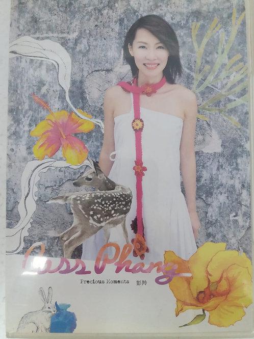 彭羚 - Precious Moments (新曲+精選)